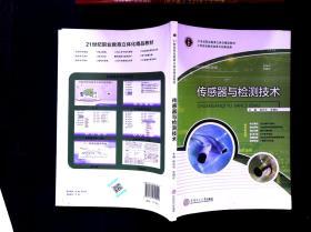 21世纪高职高专立体化精品教材 传感器与检测技术