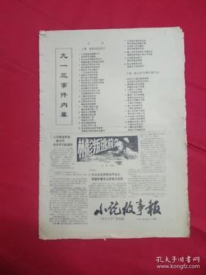 小说故事报(一九八五年第1—4期)九-一三事件内幕 4开16版