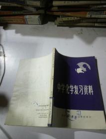 中学化学复习资料(上)