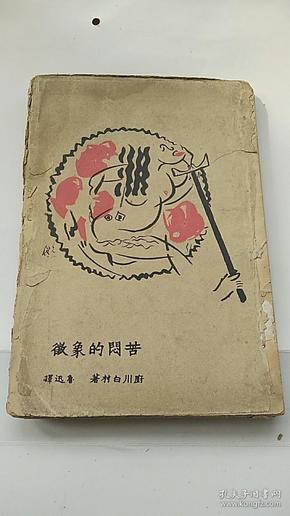 《苦闷的象征》 鲁迅译 毛边本 1935年出版