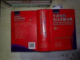 牛津高阶英汉双解词典(第7版)..