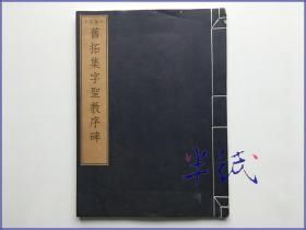 珂罗版 旧拓集字圣教序碑 2002年初版仅印100册