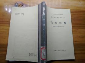 经济应用数学基础(二)线性代数  馆藏 中国人民大学出版社