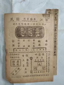 民国电影宣传单:京江 春节巨片 胜利后第一部歌唱巨片  长相思+剪报  一张