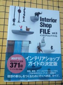 Interior Shop FILE:vol.9(日文原版)