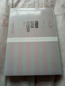 外国短篇小说卷 (下)