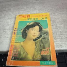 邓丽君演唱歌曲100首