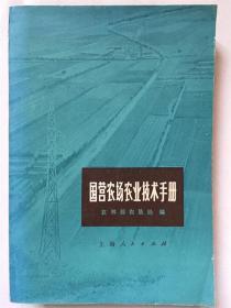 国营农场农业技术手册 /农林部垦局编 上海人民出版社