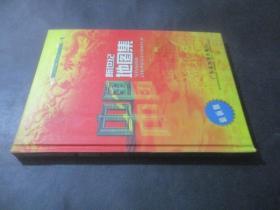新世纪中国地图集  精装