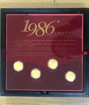 """""""币王""""1986年长城套币 保真正品 高收藏价值 纯金纯银限量版货币套装"""