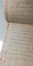 1965年上海社会科学院历史研究所现代史研究室-傅道慧-手稿10页《五卅运动-工人阶级揭开五卅反帝斗争序幕》-提及上海、中国劳动组合书记部、邓中夏、小沙渡、沪西工友俱乐部、内外棉