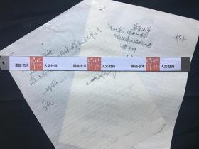 【独自叩门·墨迹·艺术·人文社科】——辽宁音乐文学学会副主席 著名词作家 《在那桃花盛开的地方》词作者  邬大为 投稿歌词手稿一份 3页·WXYS5·15