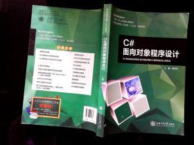 C# 面向对象程序设计