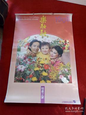 怀旧收藏挂历年历1991《明星之家--乐融融》12月全上海画报出版社