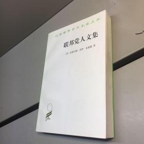 汉译世界学术名著丛书:联邦党人文集