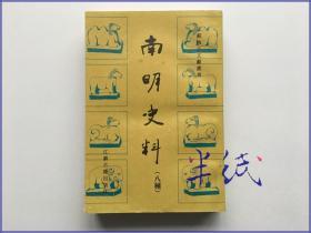 南明史料八种 1987年初版