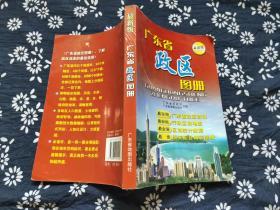 广东省政区 图册