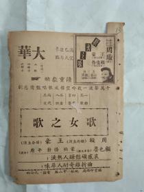 民国电影宣传单:大华  歌女之歌【周璇领衔主演】