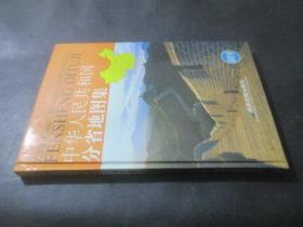 中华人民共和国分省地图集(最新版) 精装