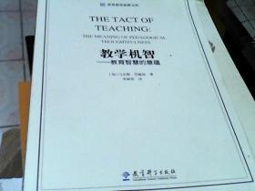 世界教育思想文库:教学机智·教育智慧的意蕴