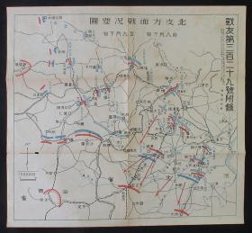 1937年抗战老地图! 《北支方面战况要图 》(1937年8月~9月日军侵占我国主要城市及具体日期!抗日国军与日军各地对峙之态势图!)小版地图!孤品  民国老地图!