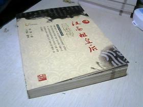 汉高祖皇后吕雉传(彩色插图版)