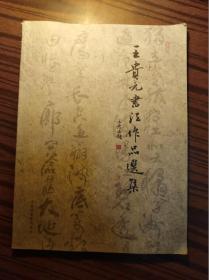 王贵元书法作品选集(作者签名画册,在我店购买签名书、信件,一律保真)                               (大16开)  《122》