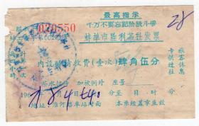 茶专题----70年代发票-----1971年代安徽省蚌埠市