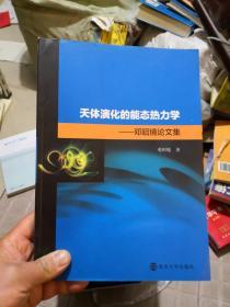 天体演化的能态热力学 邓昭镜论文集   高于九品     新E4