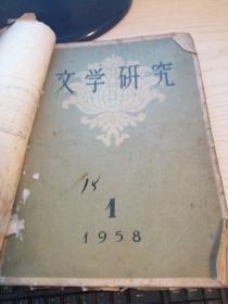 文学研究(季刊)1958年1、3、4 第一期 第三期 第四期 三本合售