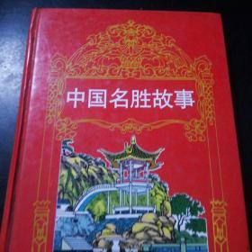 中国名胜故事