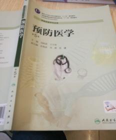 预防医学第5版/高专临床 刘明清,王万荣 人民卫生出版社 9787117190626