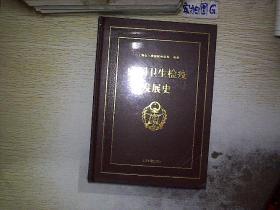 中国卫生检疫发展史 (未开封)..