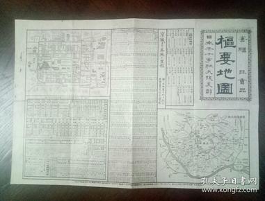 侵华史料 清末地图 1894 《枢要地图》