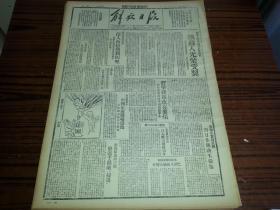 民国33年10月5日《解放日报》淮海区运河支队击退千余敌扫荡;关中文教工作的总结;