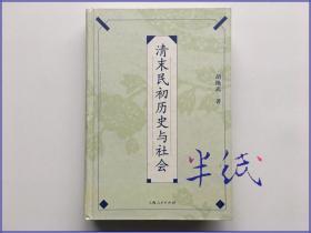 胡绳武 清末民初历史与社会 2002年初版精装