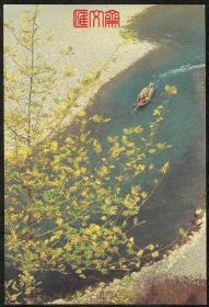 中国旅游胜地四十佳--1994年人民美术出版,中国巫山小三峡(早已淹入三峡水库湖底)【磨角滩秋色】明信片,全新品