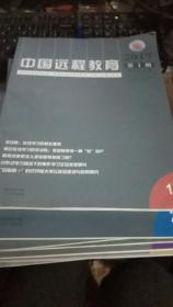 中国远程教育2016年11.12;2017年1-3.5-7.9-12【共12期】