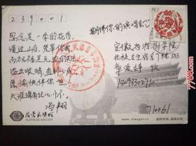 2014年中国邮政实寄明信片:贴普票、盖旅店戳
