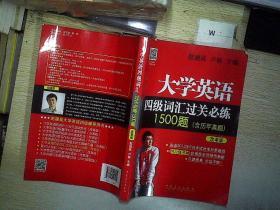 大学英语四级词汇过关必练1500题(含历年真题)(改革版)
