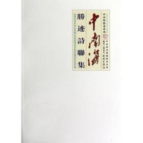 《中南海胜迹诗联集》