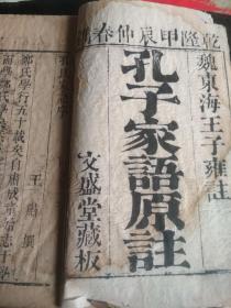 文盛堂.乾隆甲辰仲春镌-孔子家语原注 (卷一、二)