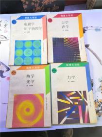 物理大观园  (电磁学.原子物理学、力学 声学、力学、热学.光学)4本合售