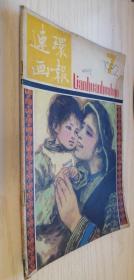 连环画报 1982年第7期