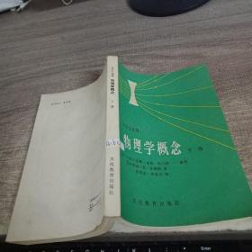 物理学概念(下册)