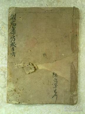 中医手抄本                        《杂病药方眼目方》