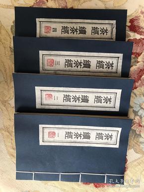 哈佛图书馆藏汉和珍本影印本之六:《茶经·续茶经》彩色影印本(新春特惠!)