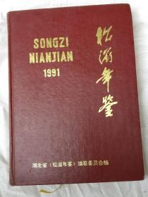 1991---松滋年鉴(16开精装本)品相以图片为准