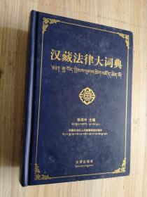 汉藏法律大词典