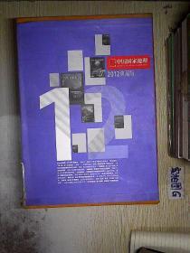 中国国家地理 2012年 典藏版 第1-12期全(2本专刊+1本附刊和极致之旅1本 原盒)